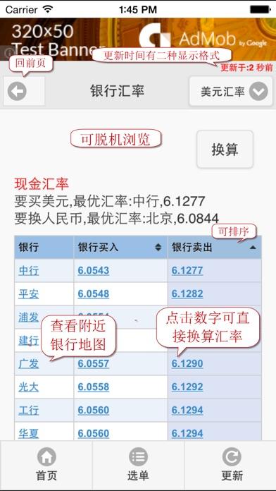 中国汇率网屏幕截圖2