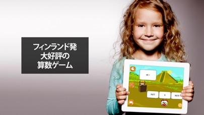 SmartKid Maths: 幼稚園・小学校低学年にぴったりの算数教育アプリのおすすめ画像1