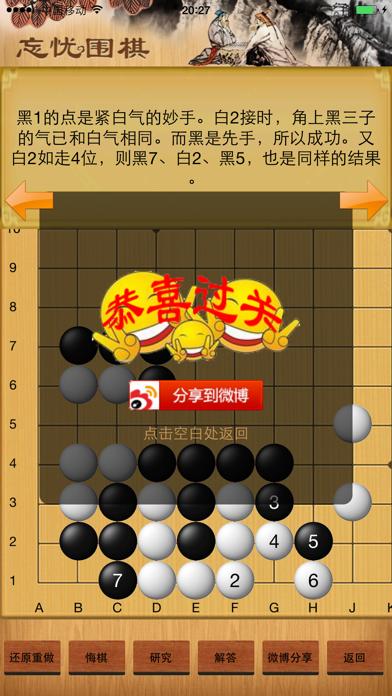 囲碁手筋大全のおすすめ画像2