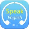 英语听力口语学习资料免费版HD 英语口语流利说走遍美国