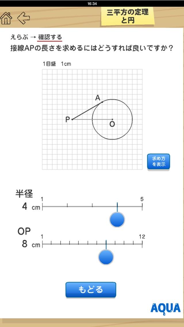 三平方の定理と円 さわってうごく数学「AQUAアクア」のおすすめ画像3