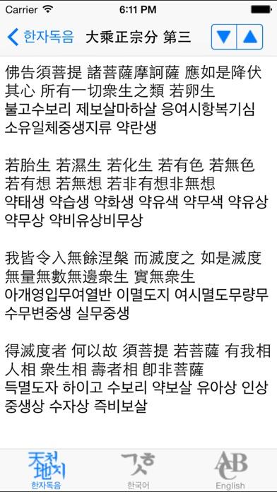 Diamond Sutra - 金剛經 freeScreenshot of 2