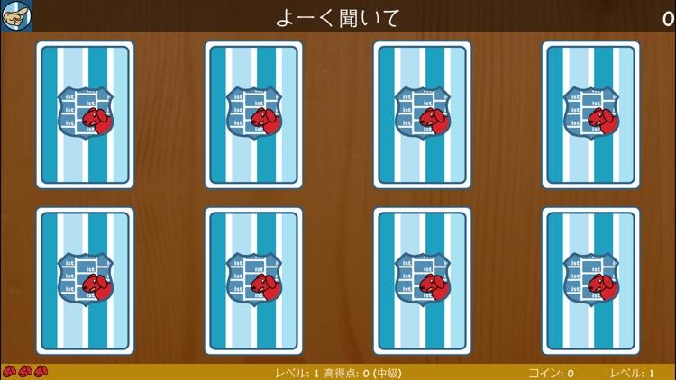 覚えろ screenshot-1