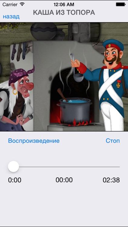 Русские сказки для маленьких screenshot-3