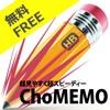 アイコンメモ 超見やすく超スピーディ ChoMEMO Free