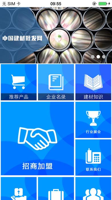 中国建材批发网APP