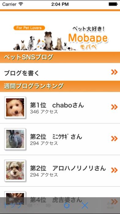 ペット大好き!モバペ ー 愛好家の出会い系コミュニケーション mobapeスクリーンショット4