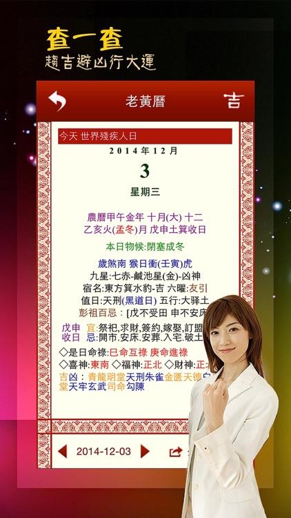 易經爻卦Lite screenshot-4