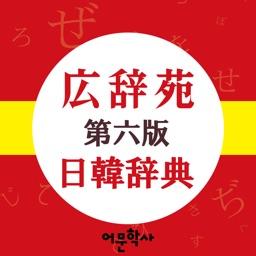 広辞苑 日韓辞典