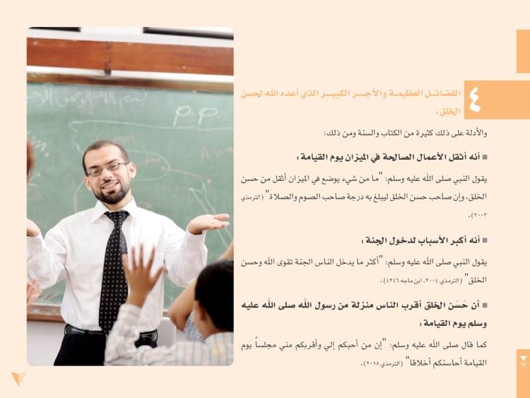 الأخلاق في الإسلام screenshot-3