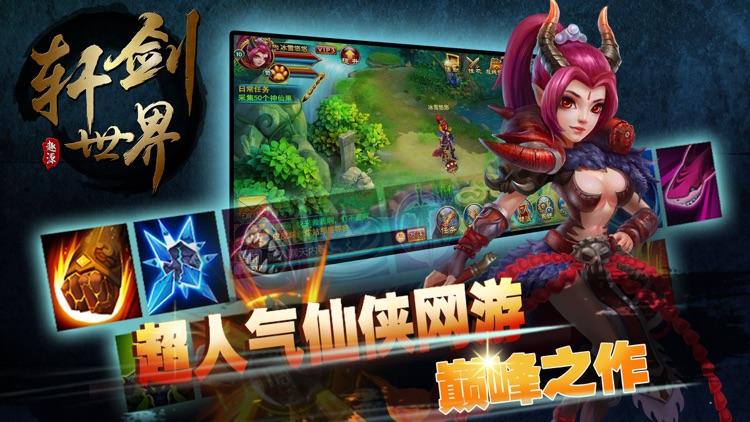 轩剑世界 screenshot-2