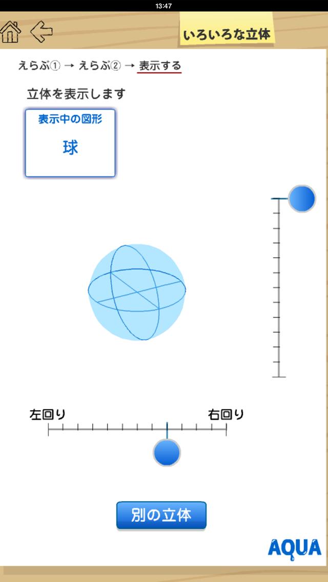 いろいろな立体 さわってうごく数学「AQUAアクア」のおすすめ画像5