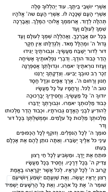 "Selichot (Sefaradi) – (סליחות (ע""מ screenshot-3"