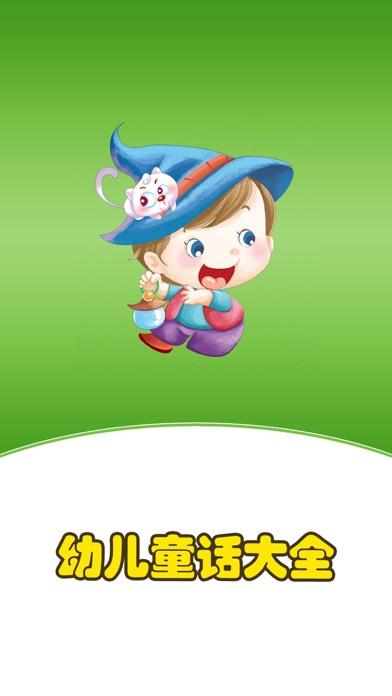 幼儿童话故事大全免费版HD 早教启蒙宝宝睡前亲子教育必听经典故事书