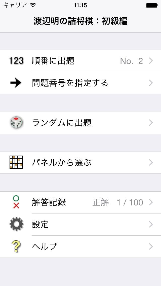 渡辺明の詰将棋 初級編 screenshot1
