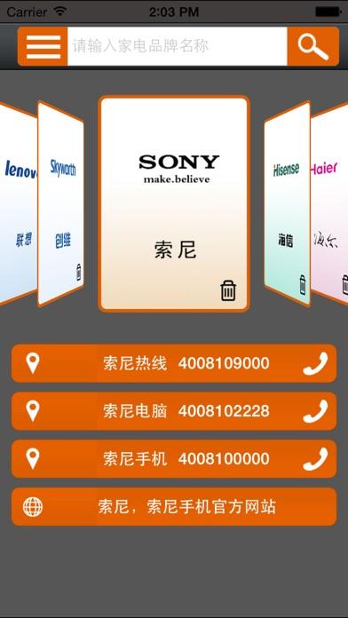 家电维修大全 screenshot one