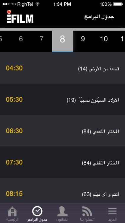 iFilm Arabic screenshot-4