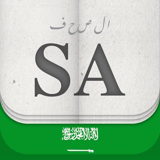 الصحف SA