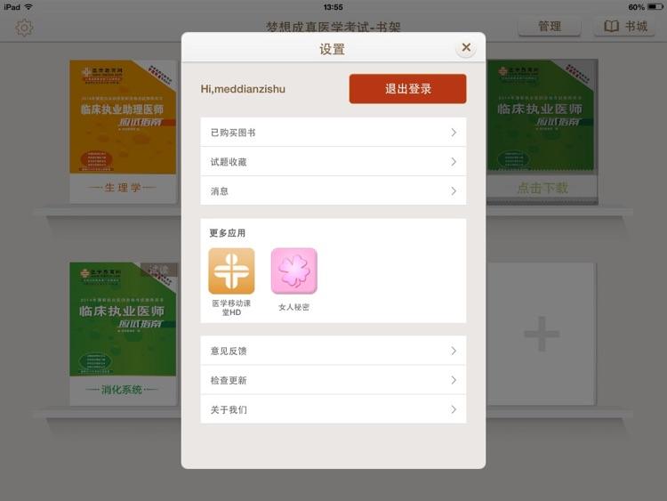 梦想成真-医学考试电子书HD screenshot-4