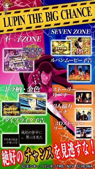CRルパン三世~消されたルパン~のスクリーンショット5