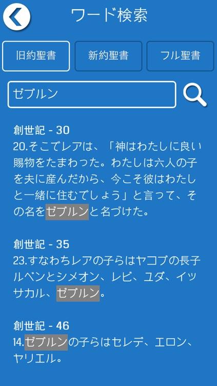 聖書 - Japanese Bible screenshot-3
