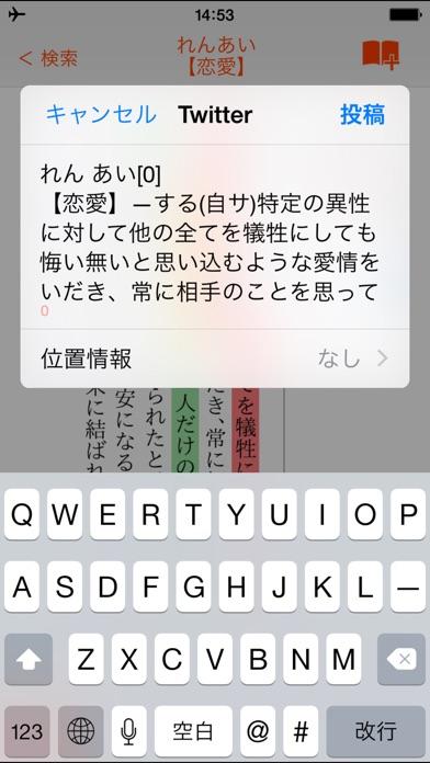 Screenshot for 新明解国語辞典 第七版 公式アプリ in Japan App Store