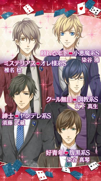 ギャップ彼氏◆恋愛ゲーム・乙女ゲーム screenshot-3