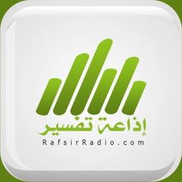 Tafsir Radio  إذاعة تفسير