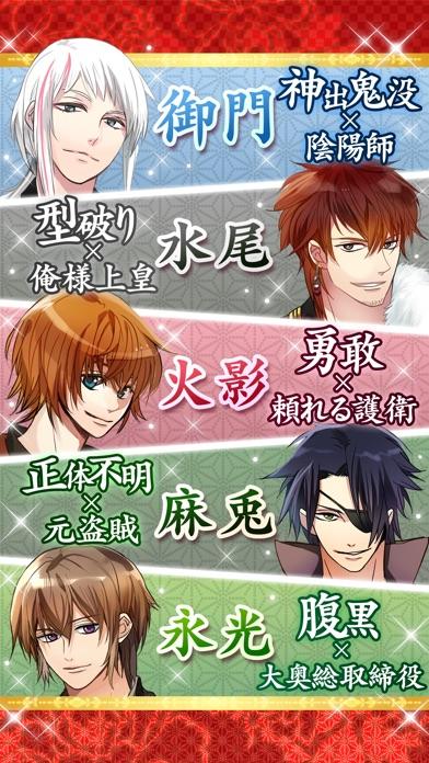 新章イケメン大奥◆禁じられた恋スクリーンショット3