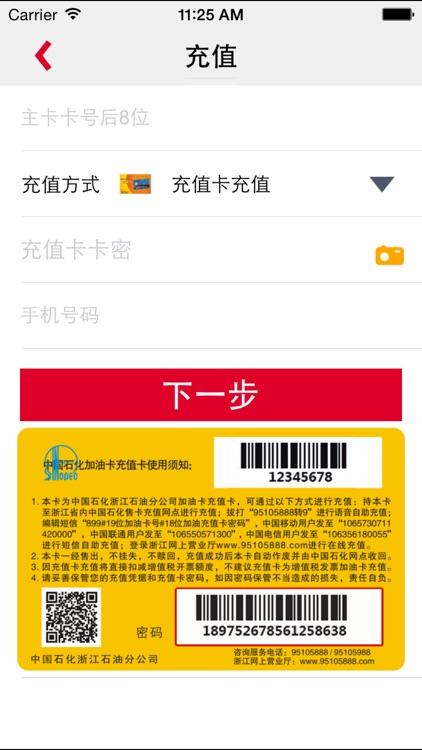 中国石化浙江石油分公司加油卡会员服务平台 screenshot-3