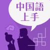 中国語上手 初級