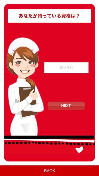 看護師給与診断スクリーンショット2