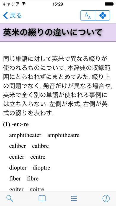 研究社 英和コンピューター用語辞典 電子増補版のおすすめ画像4