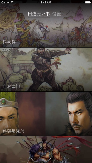 田连元评书(精品全集) screenshot two