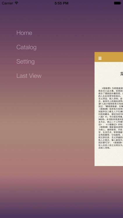 菜根谭-有声读物 screenshot-4