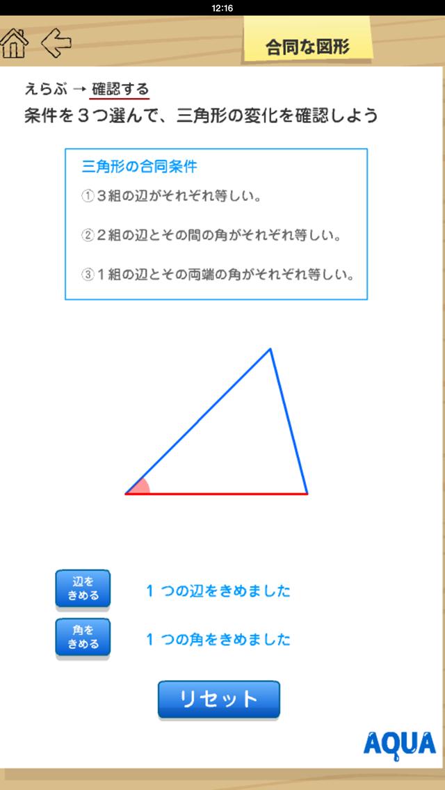 合同な図形 さわってうごく数学「AQUAアクア」のおすすめ画像4