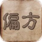 偏方大全智库 icon