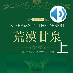 Streams in the Desert audio book 1