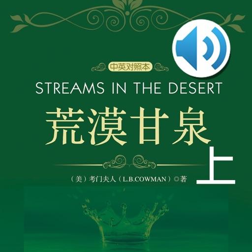 Streams in the Desert audio book 1