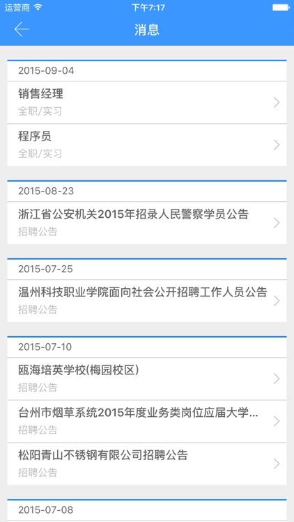 上海海洋就业