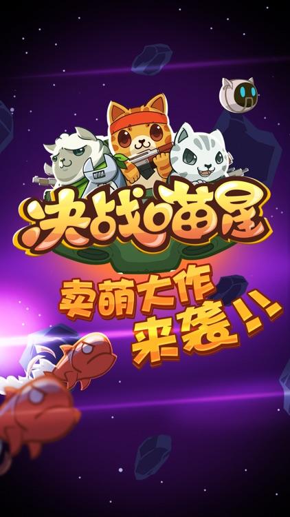 决战喵星 screenshot-0