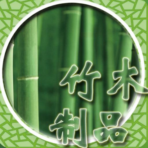 竹木制品商城