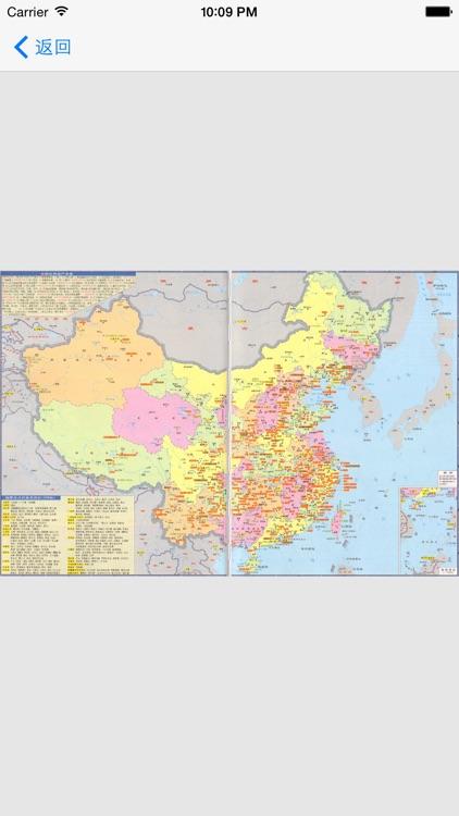 中国旅游地图册 - 含港澳台等各省旅游景点分布图