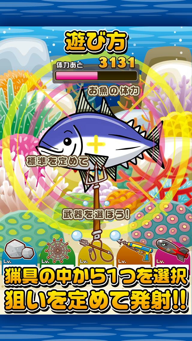 おさかなハンター~伝説のお魚を捕まえよう!!~のおすすめ画像4