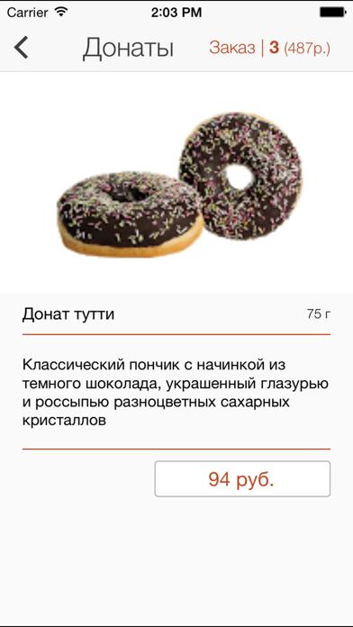 Resto rubeacon - заказ и доставка кофе screenshot two