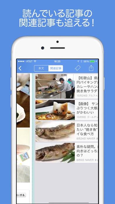 ニュースや2chまとめエンタメ情報満載 Totopi ニュースアプリスクリーンショット3