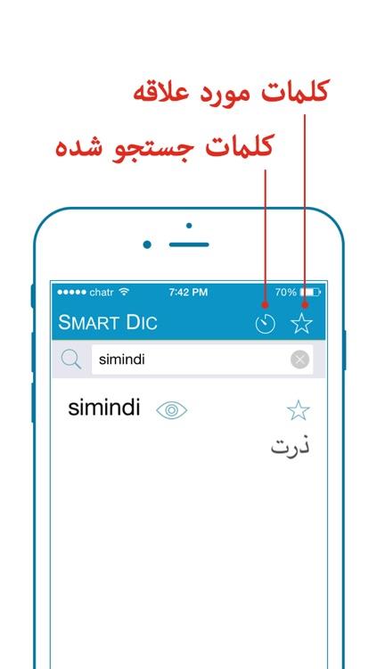 Smart Dictionary Georgian-Farsi Pro screenshot-3