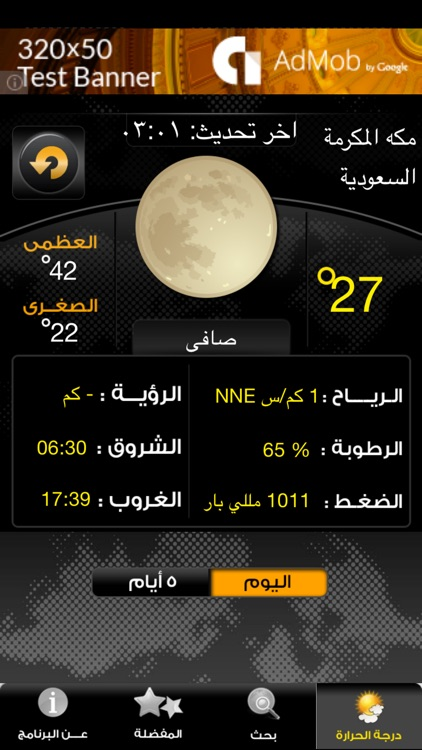 الطقس screenshot-1