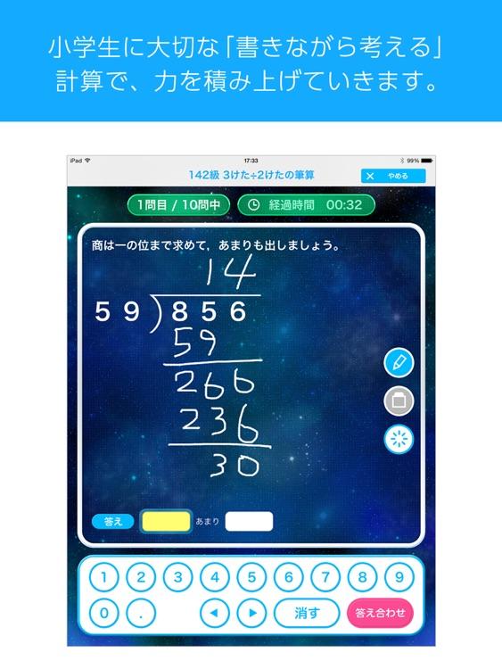 計算力サプリ screenshot-4