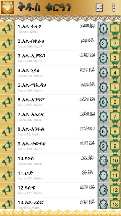 Quran Amharic